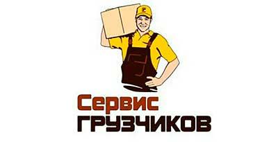 uslugi-gruzchikov